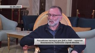 Политолог Михеев - Паспорт РФ гарантия безопасности для жителей  ДНР и ЛНР. Актуально.