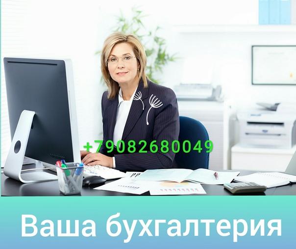 Твоя бухгалтерия договор об оказании услуг с бухгалтером
