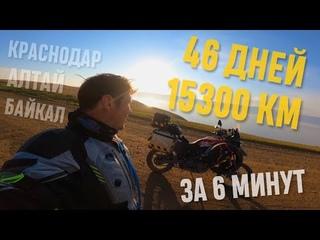 Большой мототрип на Алтай и Байкал, Ольхон 2021   Big Moto Trip of Baykal, Olhon and Altay