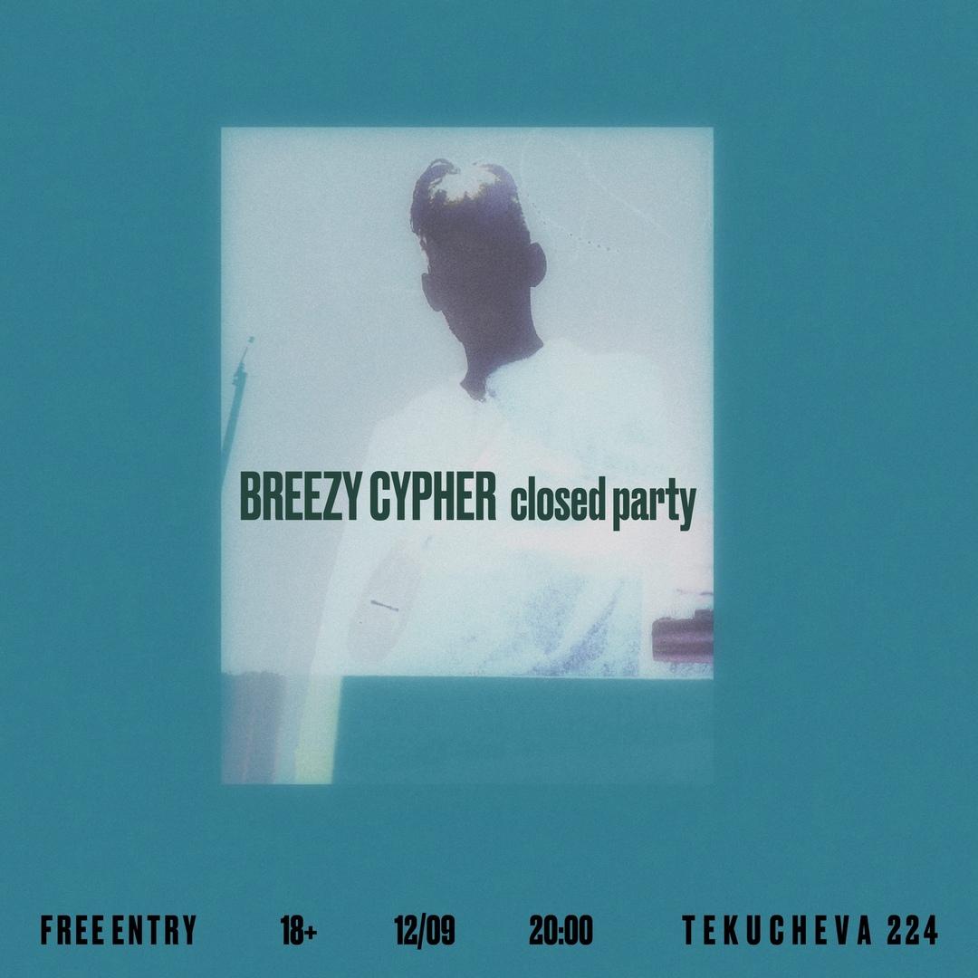Афиша Ростов-на-Дону BREEZY CYPHER closed party 12/09