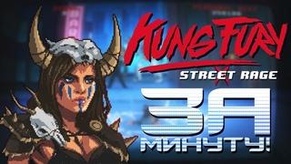KUNG FURY: STREET RAGE / ОБЗОР ЗА МИНУТУ #1