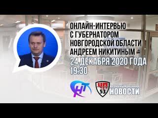 Онлайн-интервью с губернатором Новгородской области Андреем Никитиным  г.