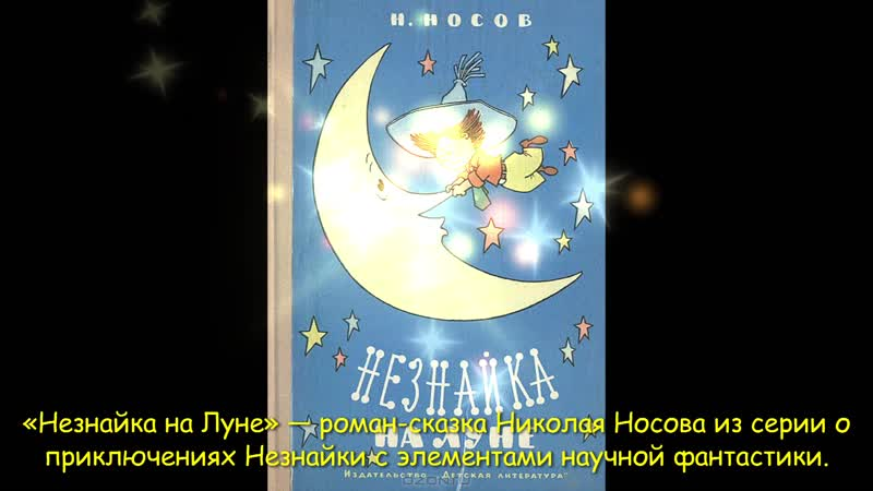 Читаем книгу Незнайка на Луне