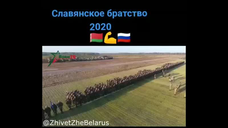 Славянское братство 2020🇧🇾💚❤️