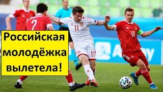 Молодёжная сборная России проиграла Дании! - реакция иностранцев