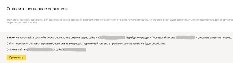 Отклейка зеркала в Яндекс.Вебмастере