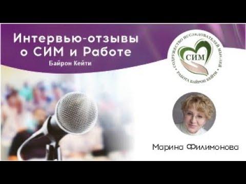 А что же такое СИМ Интервью с председателем организации Работы Байрон Кейти Мариной Филимоновой