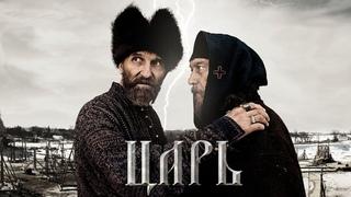 Царь драма   фильм Павла Лунгина (2009)
