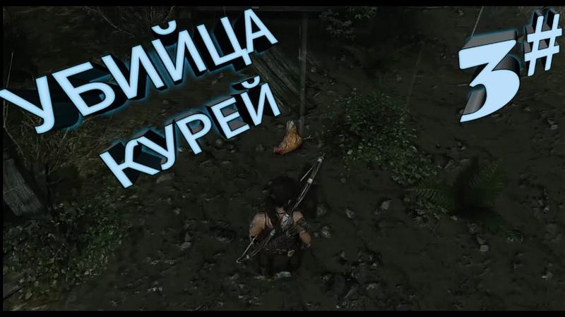 Tomb Raider Лара крофт 2013 прохождение баги и проколы 18 Убийца курей