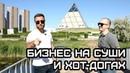 БИЗНЕС СУЕТА №1 ОМ и SUSHIMAN. КАК СОЗДАТЬ УЗНАВАЕМЫЙ БИЗНЕС В КАЗАХСТАНЕ. РЕСПЕКТ ОТ ОКСИМИРОНА.