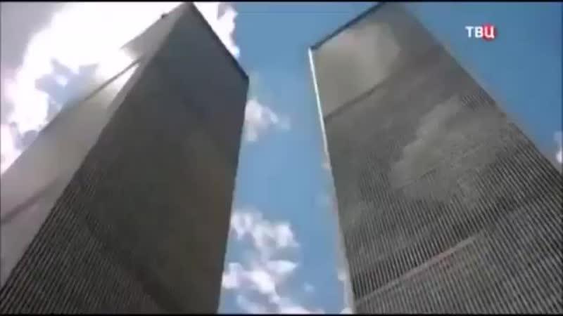 Трамп о башнях близнецах mp4