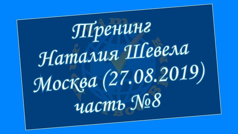 Тренинг Наталия Шевела Москва 27 08 2019 часть №8