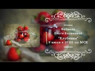 """Вебинар по живописи от Ольги Базановой - """"Клубника"""". Пишем маслом"""
