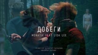 Monatik feat. Lida Lee | Добеги  | choreographer and director: Kolya Barni