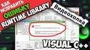 Как исправить ошибку Microsoft Visual C Runtime Library