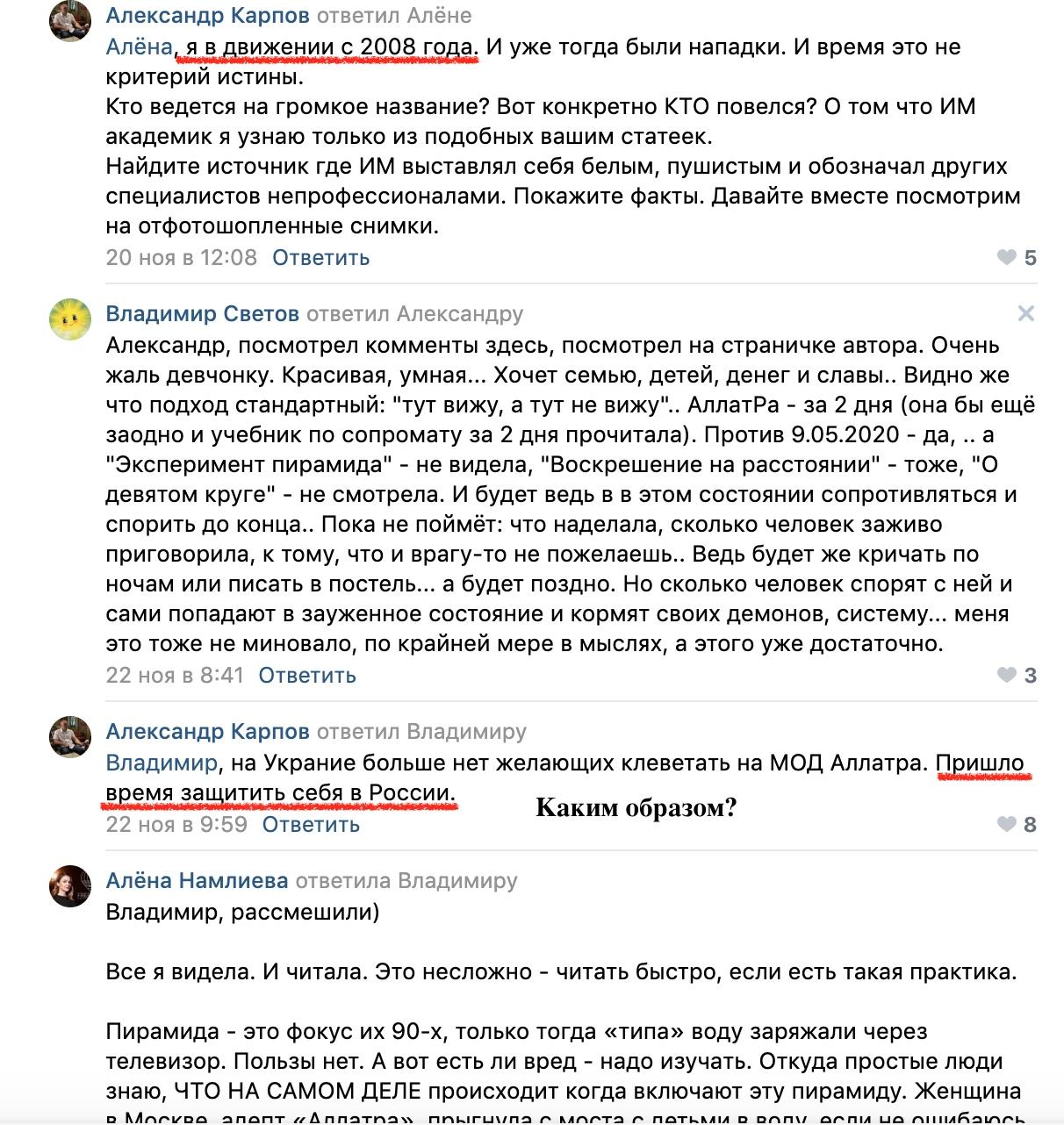 МОД «АллатРа». Часть 3. Миссия «Президент РФ» или инструмент манипуляции доверием, изображение №30