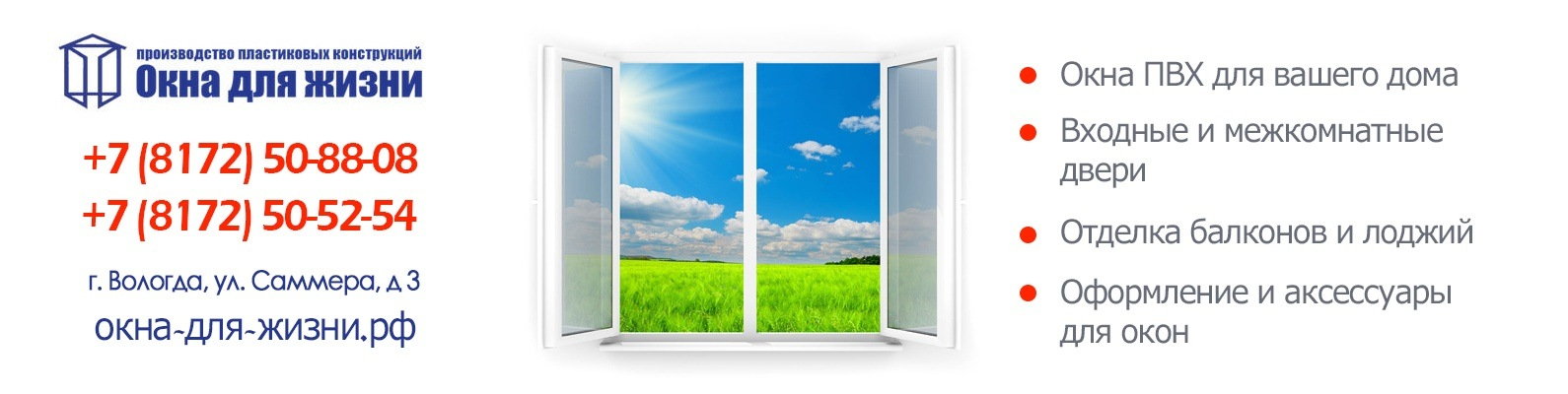 Дома с окнами второй свет