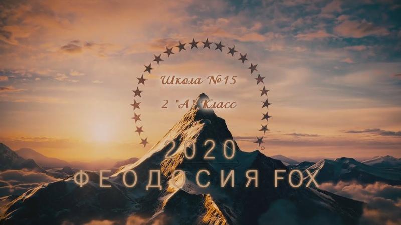 Фильм Последний звонок 2020