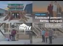 HGTV Пляжный ремонт битва четырех 8 выпуск
