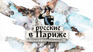 История русских в Париже: эмиграция, торговля и культура