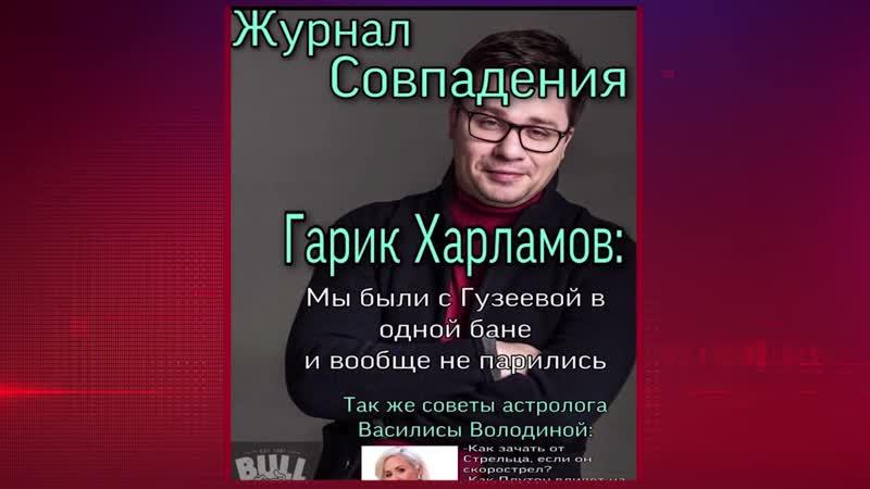 Харламов высмеял желтую прессу ивновь потроллил Гузееву