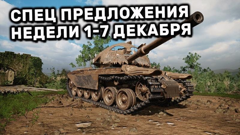 Обзор Спец Предложений 1 7 декабря акции WOT Console World of Tanks PS4 XBOX WOT HOT WHEELS