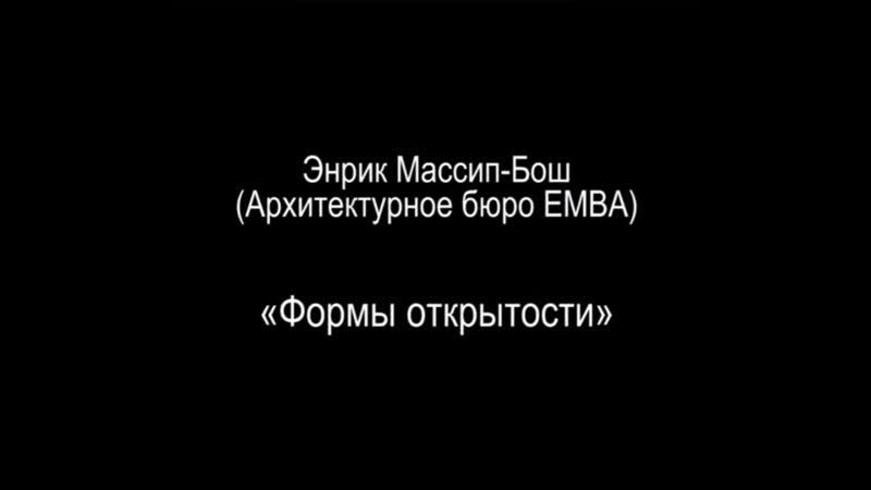 Энрик Масип Бош (Архитектурное бюро ЕМВА) - Формы открытости [23 октября 2015]