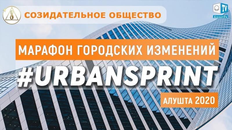 Urbansprint в Алуште Технологии будущего на благо людям