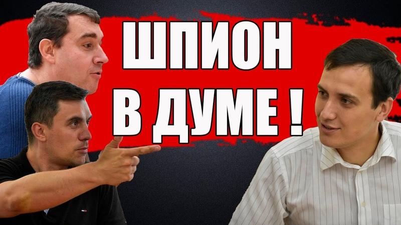 Скандал Бондаренко и Анидалов ВДРЕБЕЗГИ РАЗНЕСЛИ ПУТИНА И ЕДРО ШПИОН В ДУМЕ БОМБА