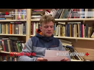 Евгений Ткачук #помогиврачам