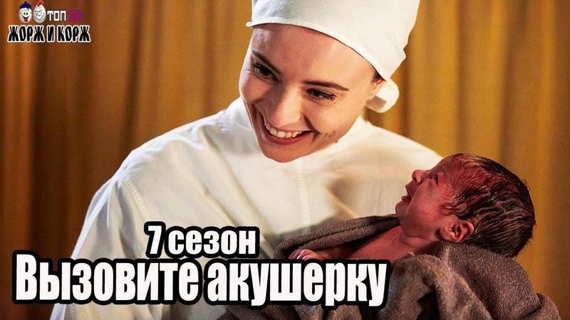 Вызовите акушерку Call the Midwife 7 сезон 2018 Трейлер