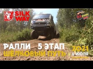 """Ралли """"Шёлковый Путь 2021"""" 5 Этап. Алтайский край с. Рассказиха. Silk Way Ralli - 2021 Stage 5!"""