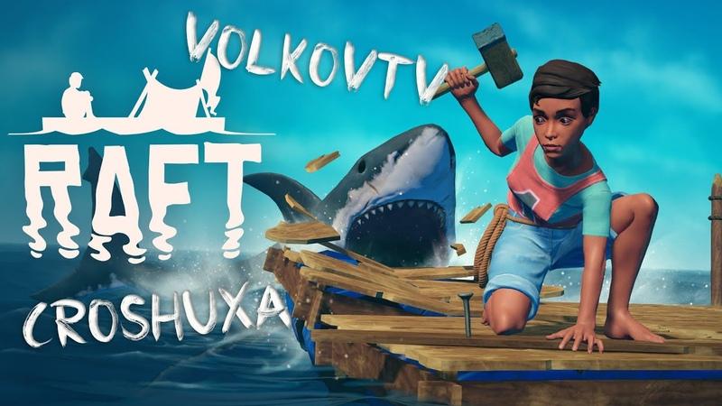 Raft выживаем на плоту вместе с марьяной в компании акул