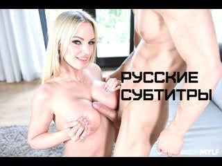 Изменил с сексуальной сестрой жены Rachael Cavalli блондинка blonde porn porno субтитры перевод трах mylf tits milf taboo pov hd