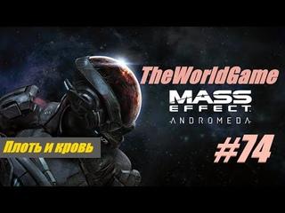 Прохождение Mass Effect: Andromeda [#74] (Плоть и кровь)