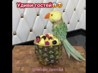 Попугай из ананаса, шикарная идея! Порадуй своих гостей!