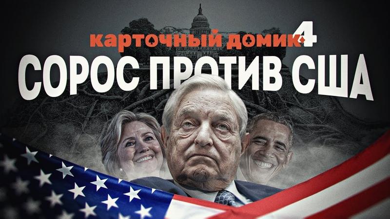 Что глобалисты построят на месте Америки Дмитрий Перетолчин