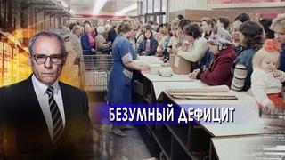 Безумный дефицит   Военная тайна с Игорем Прокопенко ().