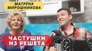 Частушки из решета. Матрена Мирошникова. Русские народные. Гармонист Владимир Кузнецов. Юмор, смех.