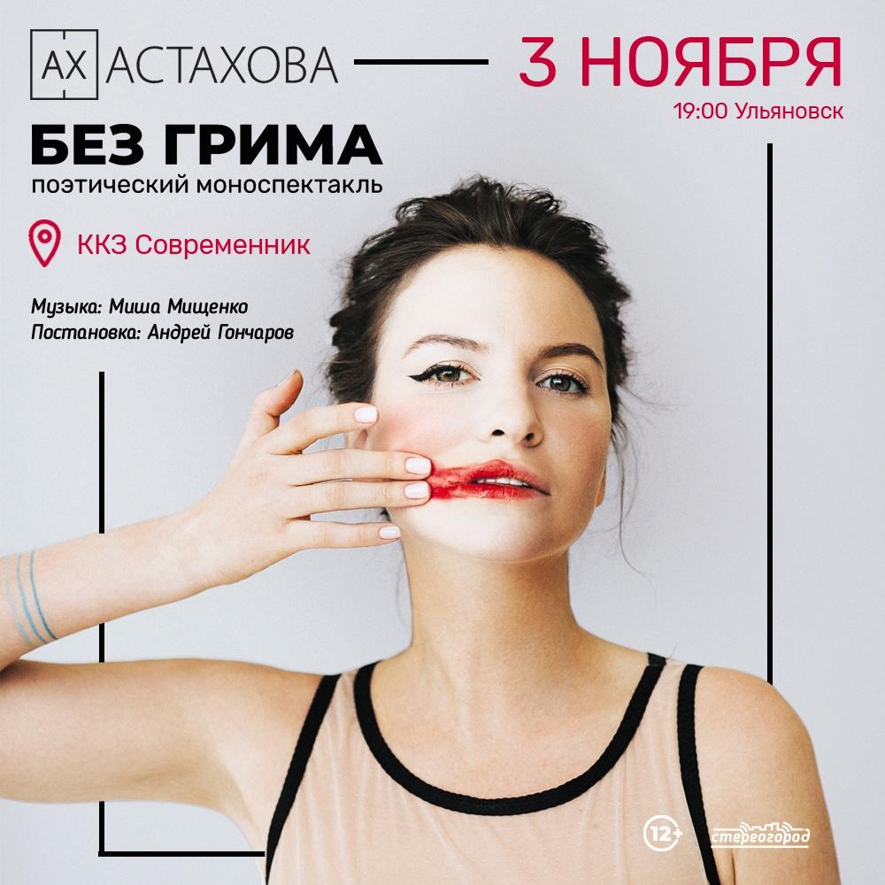 Афиша Ульяновск 3 ноября Ах Астахова в Ульяновске
