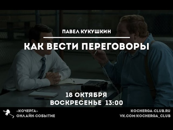 Павел Кукушкин Никаких компромиссов Разбор книги бывшего переговорщика ФБР