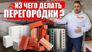 Из чего построить перегородку в квартире?