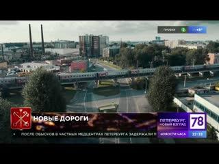 Александр Беглов об автомагистрали