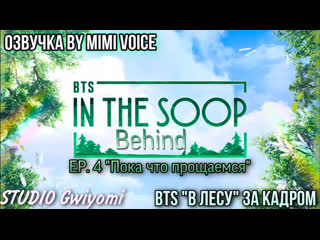 "Озвучка by Mimi Voice BTS ""В лесу""  BEHIND EP.4 'Farewell For Now'  BTS : In the SOOP"