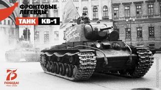 Тяжелый танк КВ-1: один в поле воин