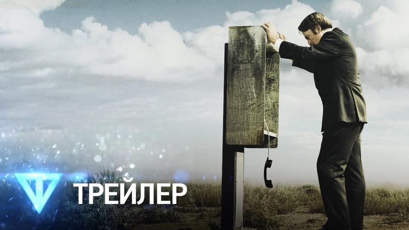 Лучше звоните Солу Better Call Saul Русский трейлер 1 сезон