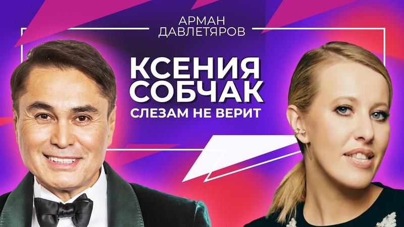 КСЕНИЯ СОБЧАК ИНТЕРВЬЮ Арман Давлетяров 18