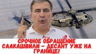 ✅ Саакашвили не стал молчать! Грузинский сценарий может повторится в Украине !
