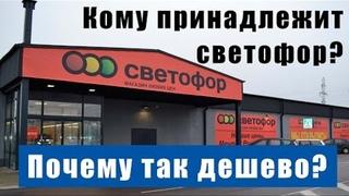 Секрет низких цен в магазине Светофор. Кто владелец.Почему надо сходить в Светофор. Казахстан.