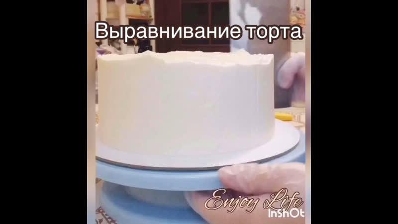 Создание одного тортика 😉